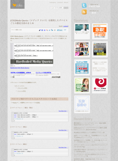 図3 CSS3のメディアクエリの実例集