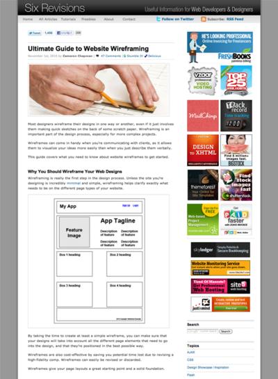 図1 Webサイトのワイヤーフレーム完全ガイド