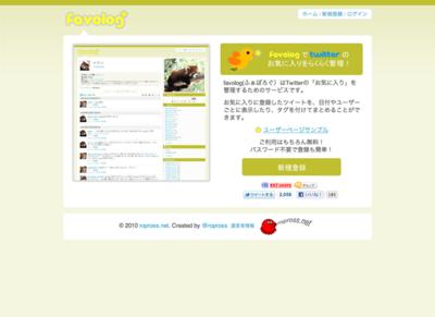 図6 Twitterのお気に入りを管理するWebサービス