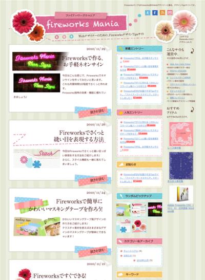 図1 FireworksのTips紹介サイト