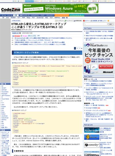図2 HTML5のマークアップ入門