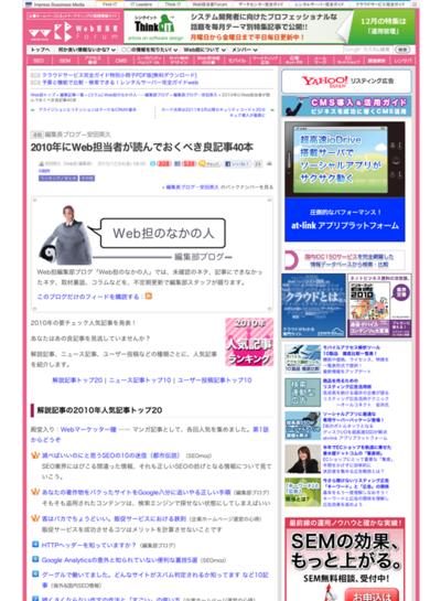 図4 Web担当者Forumの2010年人気記事