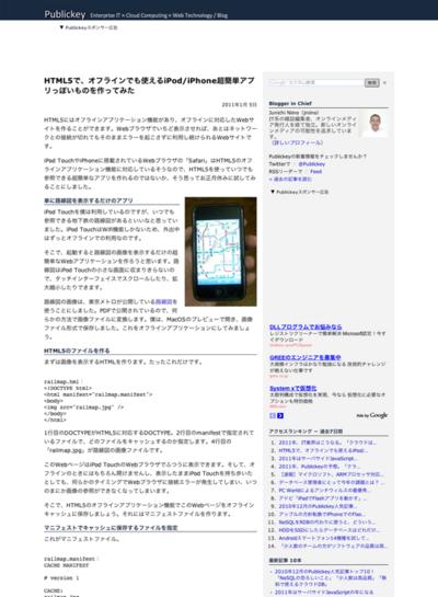 図4 HTML5のオフラインアプリケーション機能の解説記事