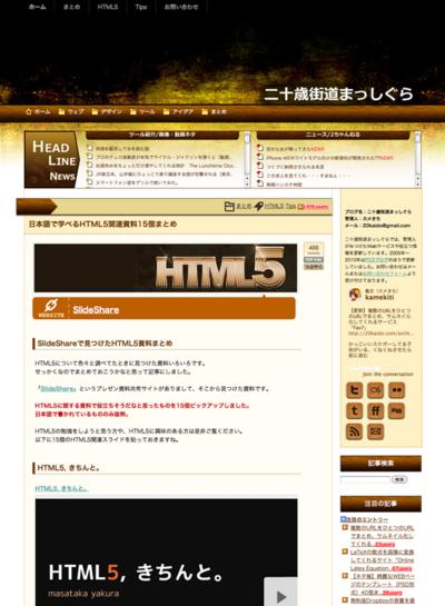 図3 HTML5に関する日本語の資料をまとめて紹介