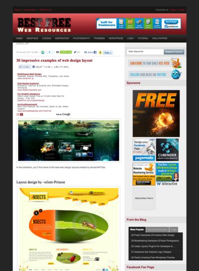 図5 印象的なWebデザインのギャラリー