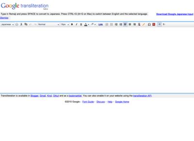 図6 Google Transliteration サービス