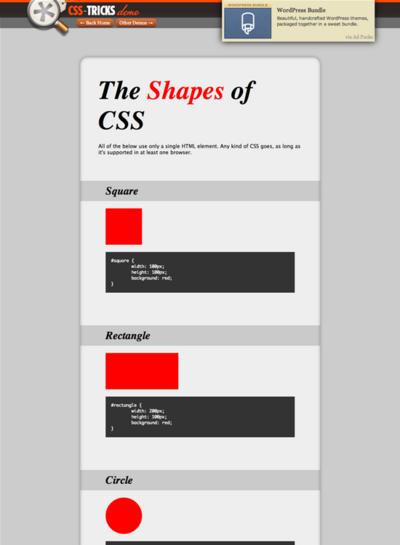 図1 CSSだけで描く様々な図形