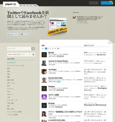 図6 TwitterやFacebookを新聞として読むサービス