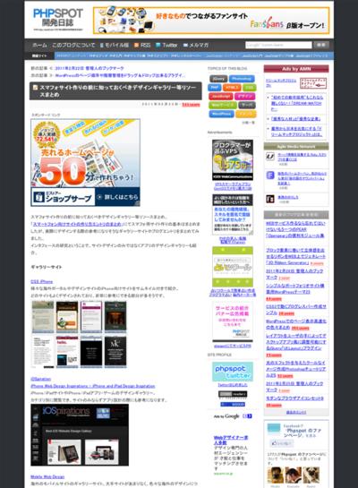 図3 スマートフォン向けサイトのデザインギャラリーなど