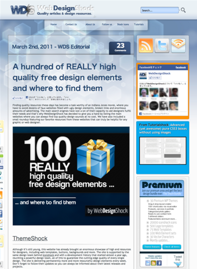 図1 フリーのデザイン素材を大量に紹介