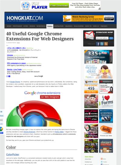 図2 WebデザイナーのためのGoogle Chrome拡張機能いろいろ