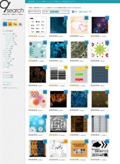 図2 商用利用可能なフリー素材を紹介するサイト