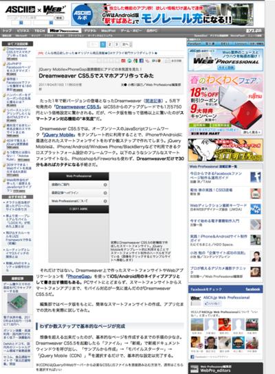 図3 Dreamweaver CS5.5でのスマートフォン向けサイト/アプリ作成