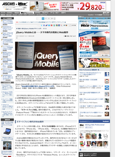 図3 jQuery Mobileの入門記事