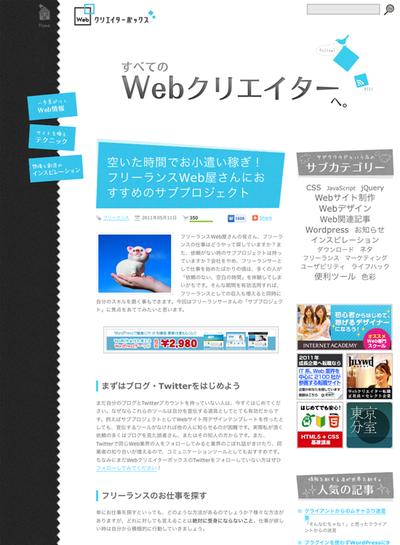 図4 Web業界の人のお小遣い稼ぎに役立つ情報