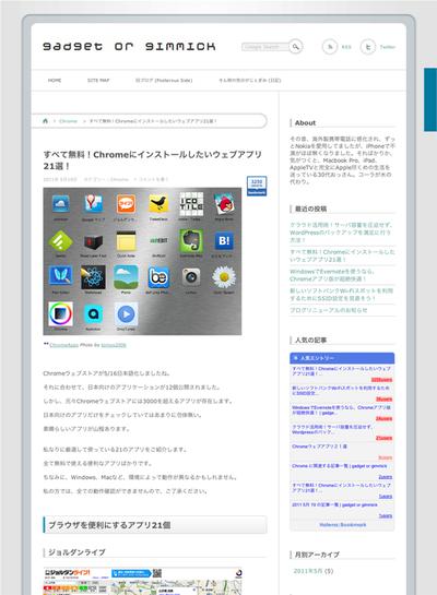 図5 Chromeウェブストアのアプリ21選
