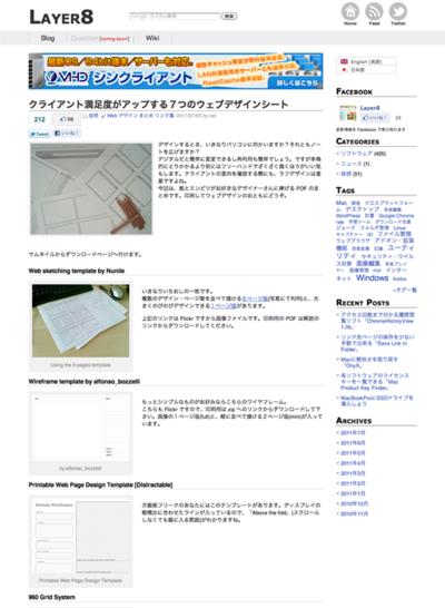 図2 プリントアウトして使えるWebデザイン用の各種テンプレート