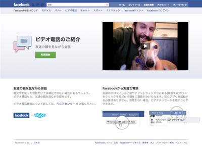 図6 Facebook ビデオ電話の紹介ページ