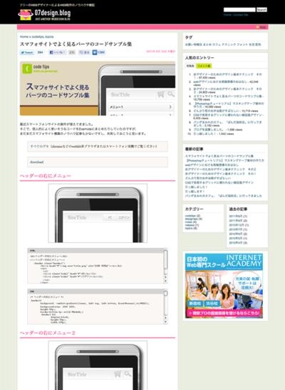 図3 スマートフォンサイトでよく使われるコード集