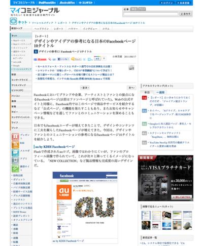 図4 デザインやアイデアの参考になる日本のFacebookページ