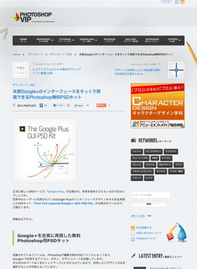 図5 Google+のインターフェイス素材ファイルなど