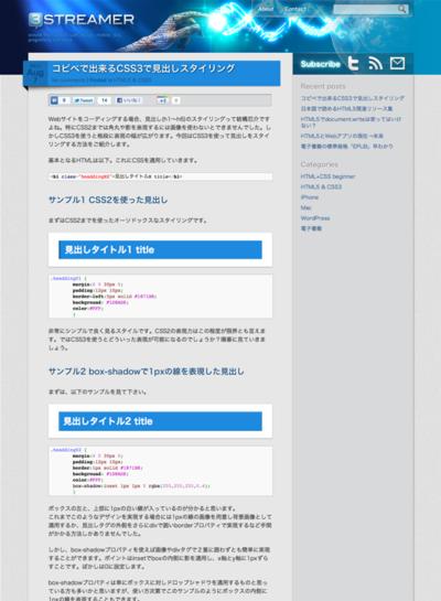 図2 CSS3で見出しを装飾する各種テクニック