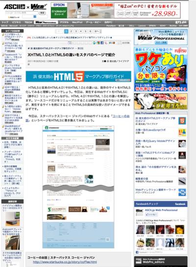 図4 HTML5でのマークアップ方法を解説