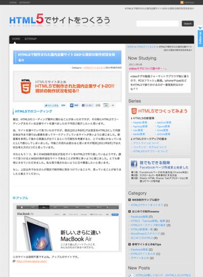図2 HTML5で制作された国内企業サイトいろいろ