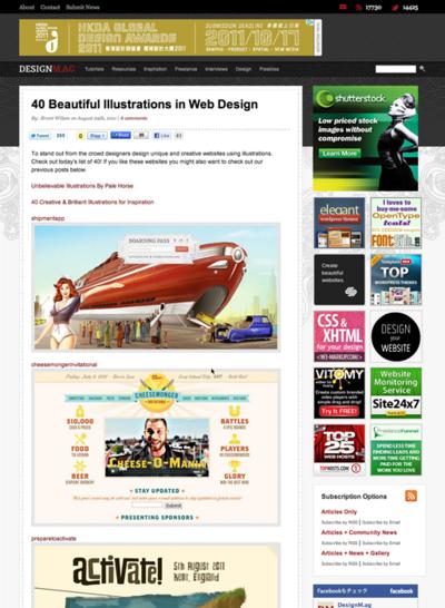 図4 Webデザインで使われているすばらしいイラストたち