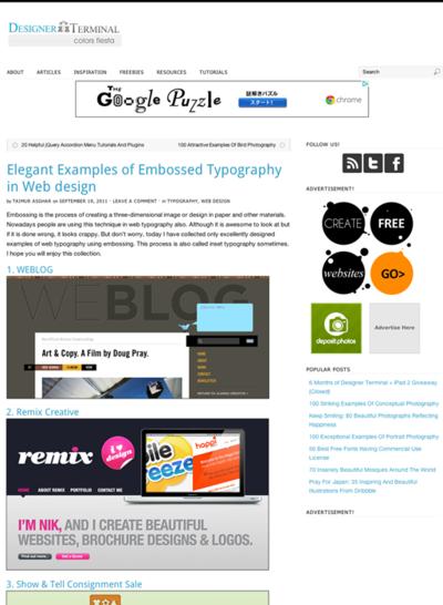 図4 エンボスのタイポグラフィを使ったWebデザインのギャラリー