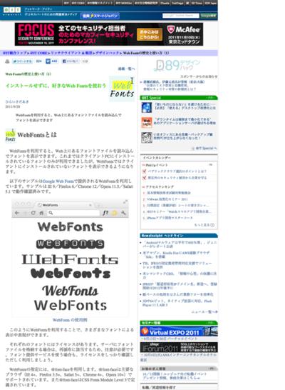 図2 Web Fontsの概要と使い方