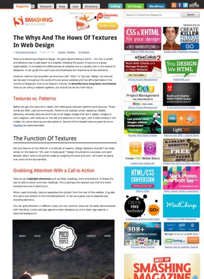 図1 テクスチャをWebデザインに使う理由と方法について