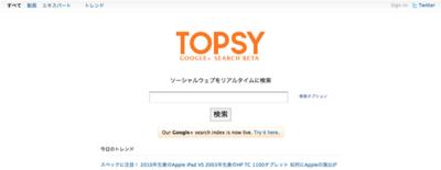 図6 TopsyのGoogle+用検索