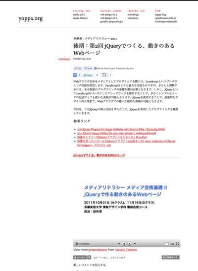 図1 jQueryを使った動きのあるWebページの作り方のスライド