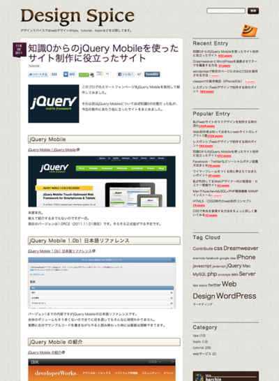 図2 jQuery Mobileに関する情報を得られるサイト