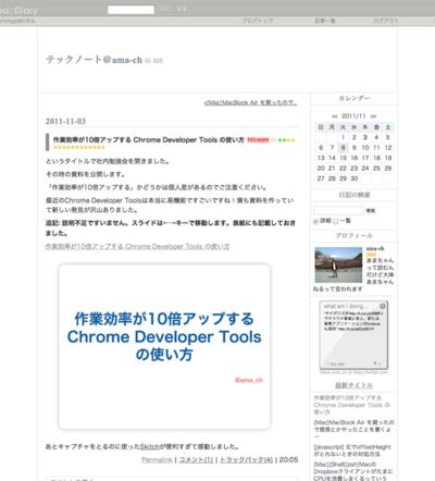 図4 Chromeのデベロッパーツールの使い方のスライド