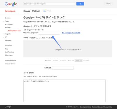 図6 Google+ badgeを生成するためのサービス