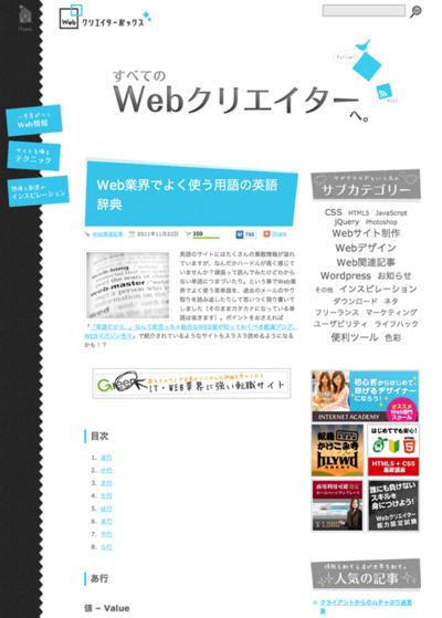 図1 Web業界でよく使う用語の英語辞典