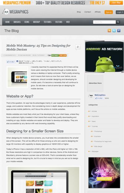 図2 モバイル向けWebデザインのための25のヒント