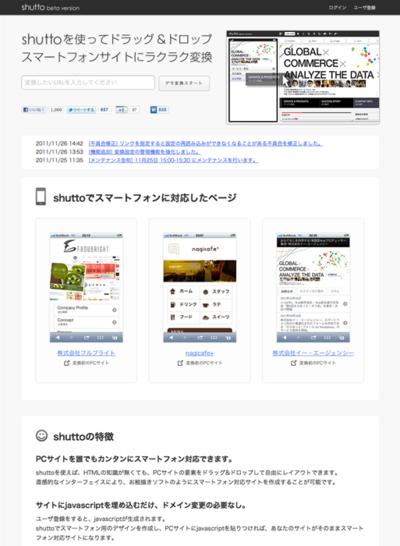 図6 PC用ページからスマートフォン向けページを簡単作成