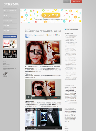 図5 スマートフォンと連動させた雑誌広告いろいろ