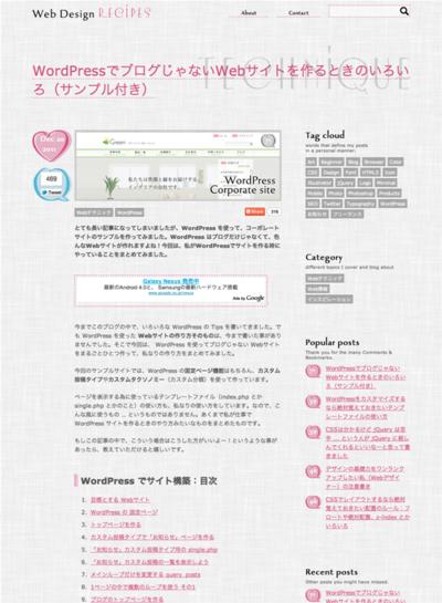 図2 企業サイトをWordPressで作るときの手順を紹介