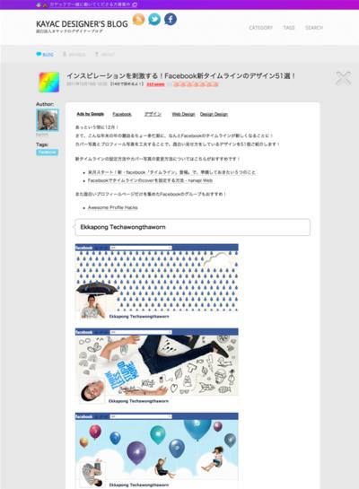 図3 Facebookタイムラインのデザイン51選