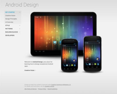 図4 Androidアプリデザインの解説サイト