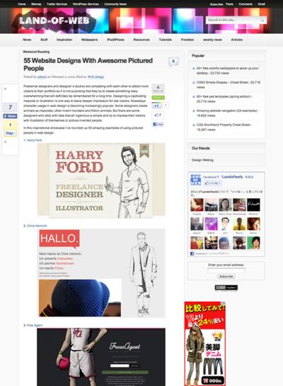図4 人物イラストを使ったWebデザインのギャラリー