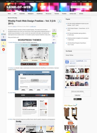 図4 Webデザインに役立つフリー素材いろいろ
