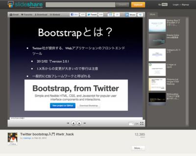 図1 bootstrap入門のスライド