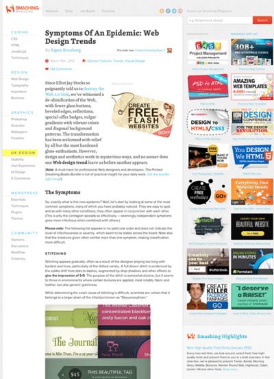 図1 Webデザインの流行病の兆候について
