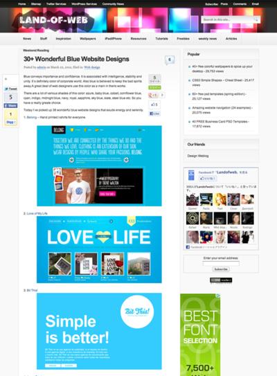 図5 青色ベースのWebデザインのギャラリー