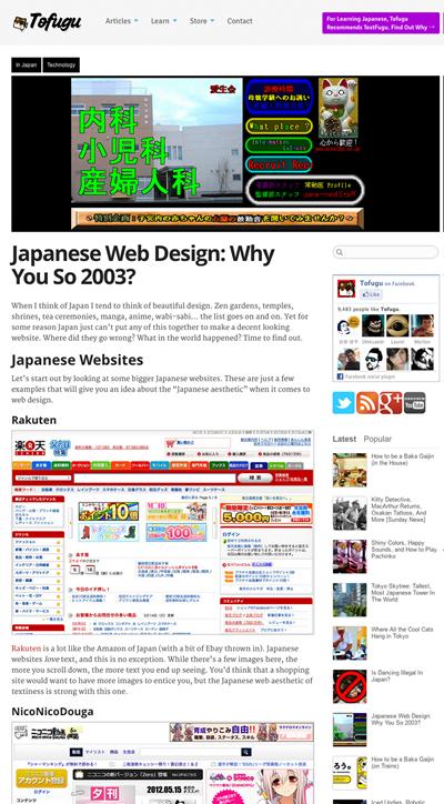 図1 日本のWebデザインはなぜ2003年風なのか